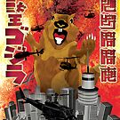 Squirrel's Revenge Part II by Dan Marshall