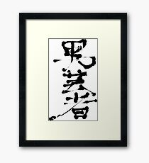 Otoko geisha (male entertainer) Framed Print