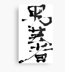 Otoko geisha (male entertainer) Metal Print