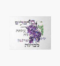 A Virtuous Woman - Eshet Chayil - Mishlei 31:22 Art Board