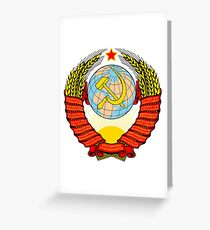 USSR Coat of Arms Greeting Card