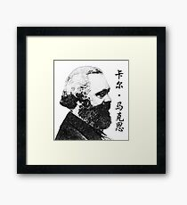Karl Marx Chinese Framed Print
