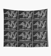 """Free Your Darkness"" Minotaur Design 2 Wall Tapestry"