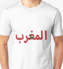 Morocco - المغرب Unisex T-Shirt