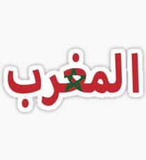 Morocco - المغرب Sticker