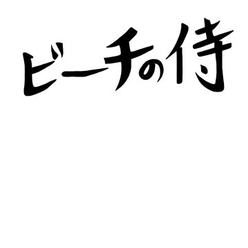 Gintama- Beach Samurai by khantee