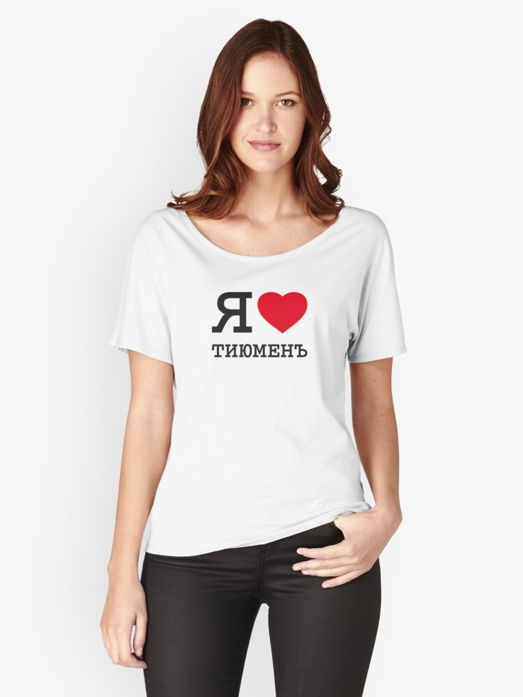I ♥ TYUMEN Women's Relaxed Fit T-Shirt Front