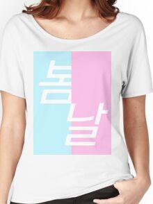 """봄날 """"SPING DAY"""" Typography Women's Relaxed Fit T-Shirt"""