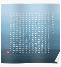 The Heart Sutra Poster