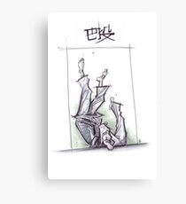 TOMOE NAGE WHITE Canvas Print