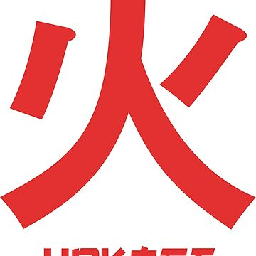 Hokage Fire Kanji by SpaceAlienTees