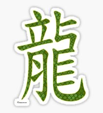 Dragon in Chinese The Backbone of the Earth  Sticker