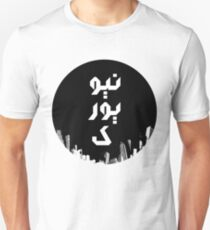 New York in Arabic Calligraphy T-Shirt