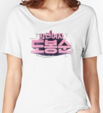 """Strong Woman Do Bong Soon - """"힘쎈여자 도봉순"""" Kdrama Logo Design Women's Relaxed Fit T-Shirt"""