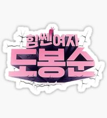 Pegatina Mujer fuerte haz Bong pronto - Kdrama Logo
