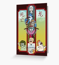 Enter the Death Dragon Greeting Card
