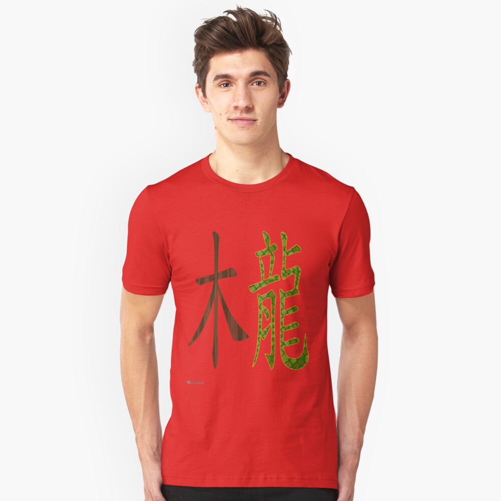 Wood Dragon  1904 AND 1964 Unisex T-Shirt Front