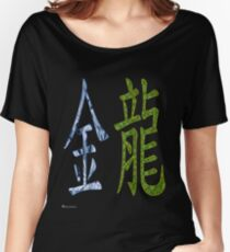 Metal Dragon  1940  and   2000  Women's Relaxed Fit T-Shirt