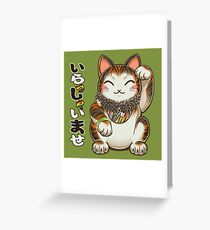 Maneki Neko Mhysa Greeting Card