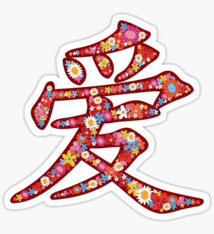 Chinese Word 'AI / LOVE' In Red With Spring Flowers | Oriental Love In Kanji Calligraphy Sticker