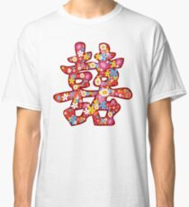 Oriental Double Happiness Spring Flowers in Red, A Traditional And Auspicious Chinese Wedding Symbol Classic T-Shirt