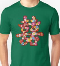 Oriental Double Happiness Spring Flowers in Red, A Traditional And Auspicious Chinese Wedding Symbol Unisex T-Shirt