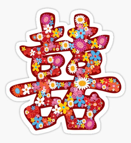 Oriental Double Happiness Spring Flowers in Red, A Traditional And Auspicious Chinese Wedding Symbol Sticker