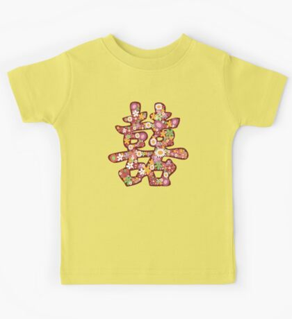 Oriental Double Happiness Spring Flowers in Pink, A Traditional And Auspicious Chinese Wedding Symbol Kids Clothes