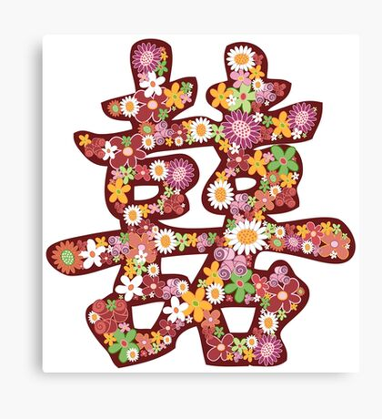 Oriental Double Happiness Spring Flowers in Pink, A Traditional And Auspicious Chinese Wedding Symbol Canvas Print