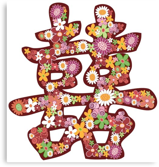 Oriental Double Happiness Spring Flowers in Pink, A Traditional And Auspicious Chinese Wedding Symbol by fatfatin
