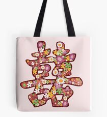 Oriental Double Happiness Spring Flowers in Pink, A Traditional And Auspicious Chinese Wedding Symbol Tote Bag
