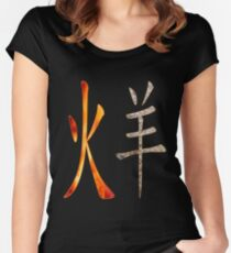 Fire Sheep 1967 Women's Fitted Scoop T-Shirt
