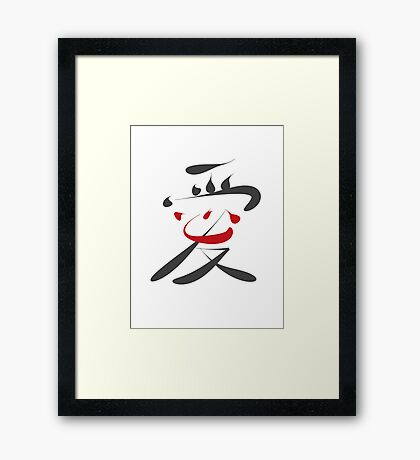 Traditional Chinese Calligraphy 'Ai Xin' (Loving Heart) Framed Print
