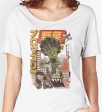 THE BROCCOZILLA Relaxed Fit T-Shirt