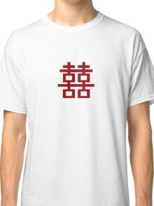 Simple Red Double Happiness Traditional Oriental Auspicious Symbol | Modern Chinese Wedding  Classic T-Shirt