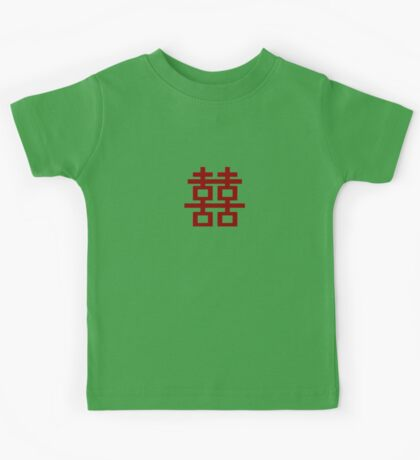 Simple Red Double Happiness Traditional Oriental Auspicious Symbol   Modern Chinese Wedding  Kids Clothes