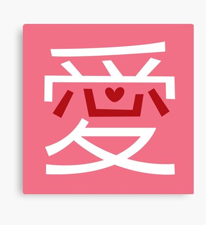 'AI' (LOVE) Chinese Character Calligraphy With Oriental Red 'XIN' (HEART) II | Modern Minimalist Oriental Kanji Canvas Print