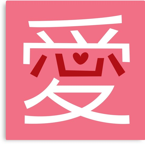 'AI' (LOVE) Chinese Character Calligraphy With Oriental Red 'XIN' (HEART) II | Modern Minimalist Oriental Kanji by fatfatin