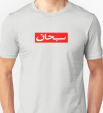 supreme, Unisex T-Shirt