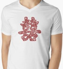 Red Double Happiness With A Floral Papercut Design, A Traditional Oriental Auspicious Symbol | Modern Chinese Wedding Men's V-Neck T-Shirt