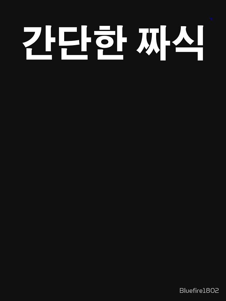 Simple Guy Korean Writing Minimalist Shirt T Shirt By Bluefire1802