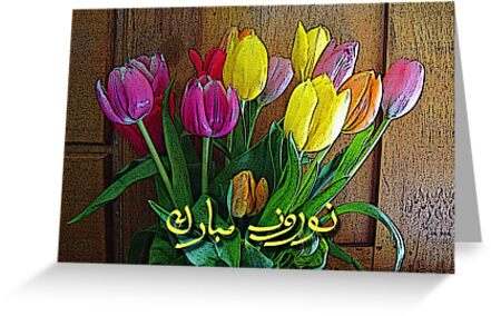 Happy norooz in farsi persian new year tulips greeting cards by happy norooz in farsi persian new year tulips by shoaffballanger m4hsunfo