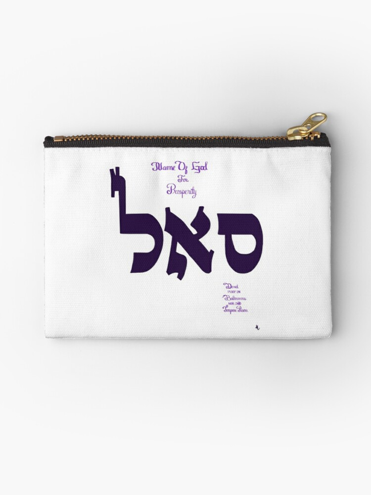 '72 Names of God - Name for Prosperity ' Zipper Pouch by Aimee Goren