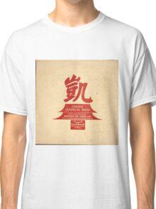 Chinese Classical Music Classic T-Shirt