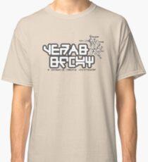 space shirt! Classic T-Shirt