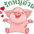 Rak Moo Oowan! รักหมูอ้วน I love my chubby piggy! by boomshadow