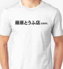 Fujiwara Tofu Unisex T-Shirt
