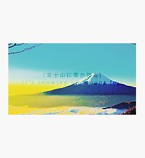 Game Grumps - It's Snowing on Mount Fuji Photographic Print