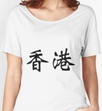 Chinese characters of Hong Kong Women's Relaxed Fit T-Shirt
