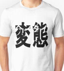 Hentai Kanji - Black Unisex T-Shirt
